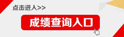 2017年广西公务员考试笔试成绩查询入口